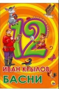 12. Иван Крылов. Басни