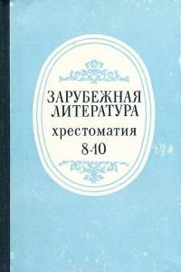 Зарубежная литература. 8-10 классы. Хрестоматия
