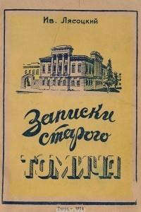 Записки старого томича