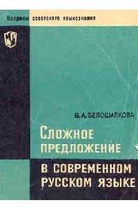 Сложное предложение в современном русском языке (некоторые вопросы теории)