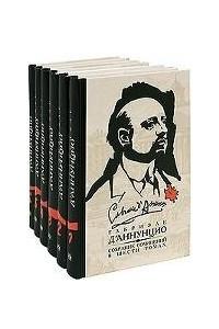 Габриэле Д'Аннунцио. Собрание сочинений в 6 томах