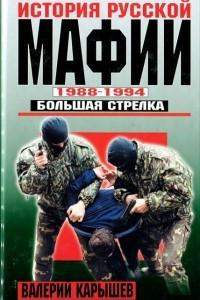История русской мафии. 1988-1994 гг. Большая стрелка