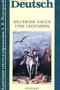 Deutsche Sagen und Legenden / Немецкие легенды и предания