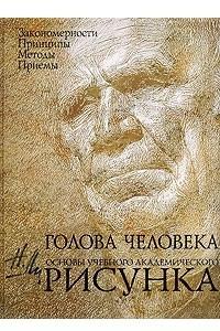 Голова человека: Основы учебного академического рисунка
