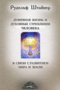 Душевная жизнь и духовные стремления человека в связи с развитием мира и земли