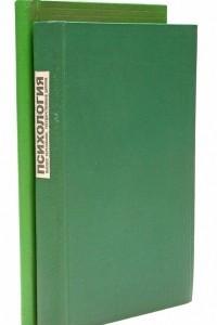 Учебник логики + Учебник психологии. Очерки психологии