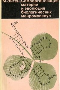 Самоорганизация материи и эволюция биологических макромолекул