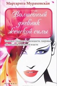 Волшебный дневник женской силы: техники стройности, молодости, здоровья, обольщения и женской власти