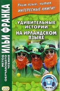 Удивительные истории на ирландском языке / Scealta iontacha o Eirinn