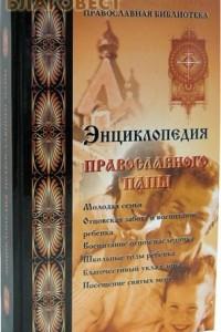 Энциклопедия православного папы