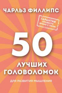 50 лучших головоломок для развития мышления