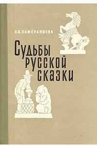 Судьбы русской сказки