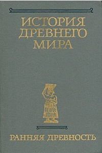 История древнего мира. Книга 1. Ранняя древность