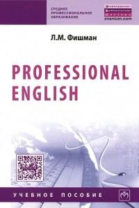 Professional English. Учебное пособие