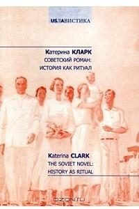 Советский роман. История как ритуал