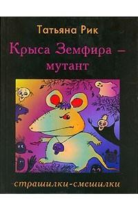 Крыса Земфира - мутант. Страшилки-смешилки