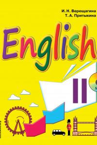 Английский язык. II класс. Учебник + компакт-диск MP3