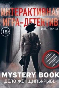 Интерактивная игра-детектив. Mystery book: дело женщины-рыбы