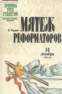 Мятеж реформаторов 14 декабря 1825 года
