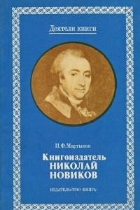 Книгоиздатель Николай Новиков