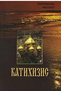 Катихизис