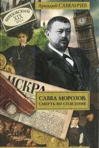 Савва Морозов. Смерть во спасение