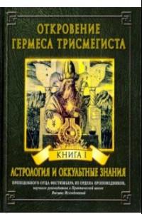 Откровение Гермеса Трисмегиста. Книга 1. Астрология и оккультные знания