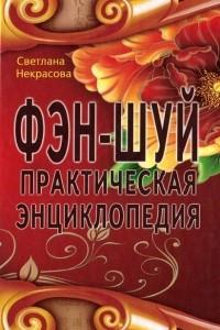 Фэн-шуй. Практическая энциклопедия
