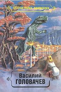 Василий Головачев. Избранные произведения. Том 3