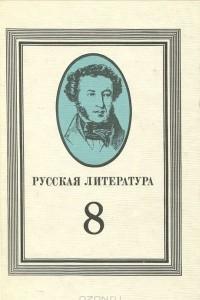 Русская литература. 8 класс