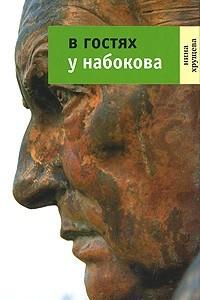 В гостях у Набокова