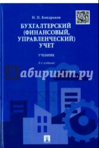 Бухгалтерский (финансовый, управленческий) учет. Учебник
