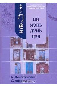 Традиционный китайский календарь. Техники прогноза. Ци Мэнь Дунь Цзя