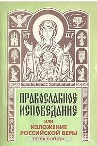 Православное исповедание, или Изложение российской веры Петра Могилы