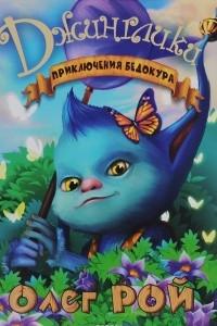 Приключения Бедокура