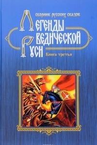 Легенды Ведической Руси. Сборник русских сказов. Книга третья