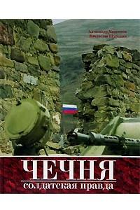 Чечня. Солдатская правда