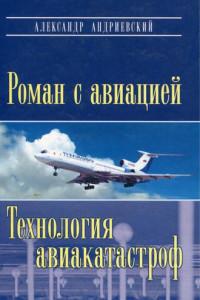 Роман с авиацией. Технология авиакатастроф