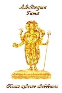 Авадхута-гита