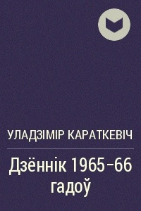 Дзённік 1965-66 гадоў