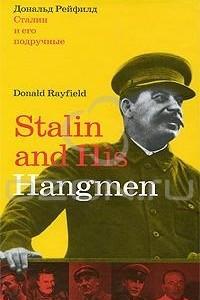 Сталин и его подручные