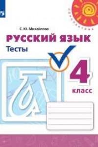 Русский язык. Тесты. 4 класс /Перспектива