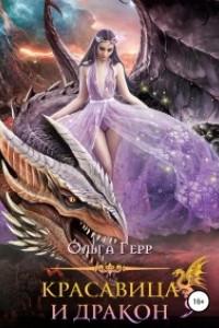 Красавица и Дракон. Часть 1