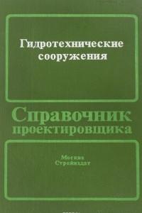Гидротехнические сооружения. Справочник проектировщика