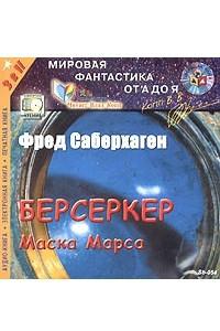Берсеркер: Маска Марса