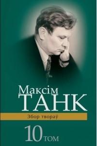 Збор твораў у 13 т. Том 10. Дзённікі (1960-1994)
