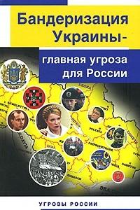 Бандеризация Украины — главная угроза для России