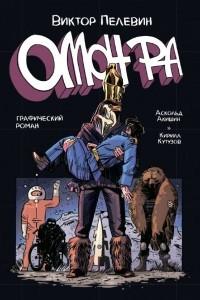 Омон Ра. Графический роман