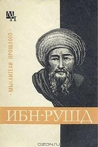 Ибн-Рушд