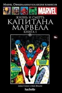 Жизнь и смерть Капитана Марвела. Книга 1
